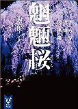 魍魎桜 よろず建物因縁帳 (講談社タイガ)
