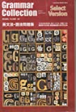 Grammar Collection SelectVersion 英文法・語法問題集