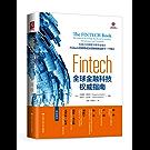 Fintech:全球金融科技权威指南 (清华五道口互联网金融丛书)