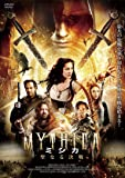 MYTHICAミシカ ~聖なる決戦~ [DVD]