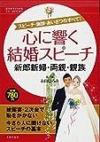 心に響く結婚スピーチ 新郎新婦・両親・親族―スピーチ・謝辞・あいさつのすべて! (基本がすぐわかるマナーBOOKS)