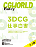 CGWORLD Entry vol.17 CGWORLD (シージーワールド)