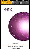 55巻 小桜姫 アマーリエ スピリチュアル・メッセージ集