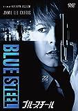 ブルースチール HDニューマスター版 [DVD]