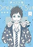 夢みる太陽(3) (アクションコミックス)