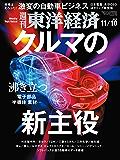週刊東洋経済 2018年11/10号 [雑誌]