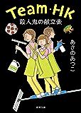 Team・HK 殺人鬼の献立表 (徳間文庫)
