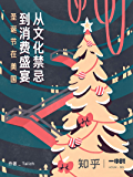 从文化禁忌到消费盛宴:圣诞节在美国(知乎 talich 作品) (知乎「一小时」系列)