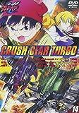 激闘! クラッシュギアT(14) [DVD]