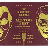 ALL TIME BEST ~Martini Dictionary~(初回生産限定盤)