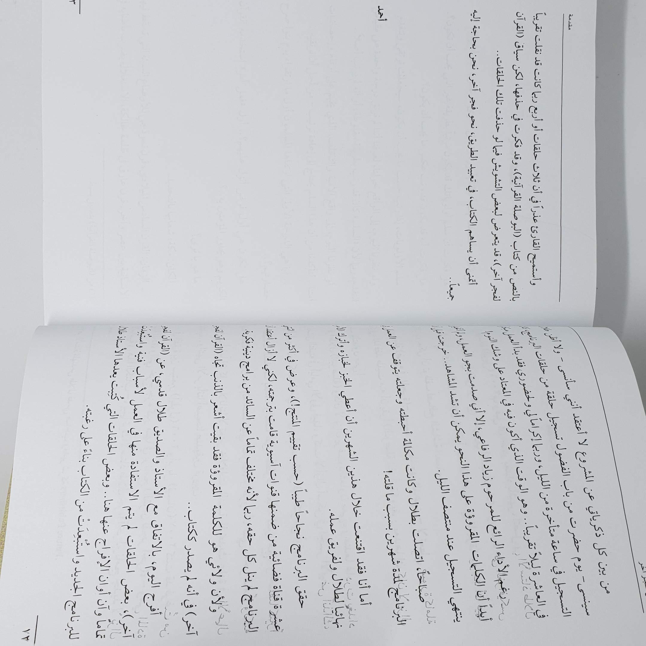 0156fb5c7cfcc القرآن لفجر آخر  أحمد خيري العمري  9789777640398  Amazon.com  Books