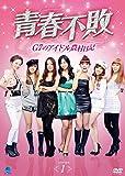 青春不敗~G7のアイドル農村日記~DVD-BOX1