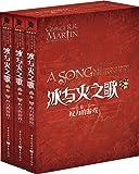 冰与火之歌1-3:权力的游戏(套装共3册)