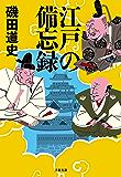 江戸の備忘録 (文春文庫)