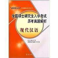 """""""考研直通车""""真题解析系列丛书·全国硕士研究生入学考试历年真题解析:现代汉语"""
