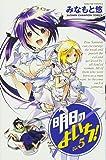 明日のよいち! 5 (少年チャンピオン・コミックス)