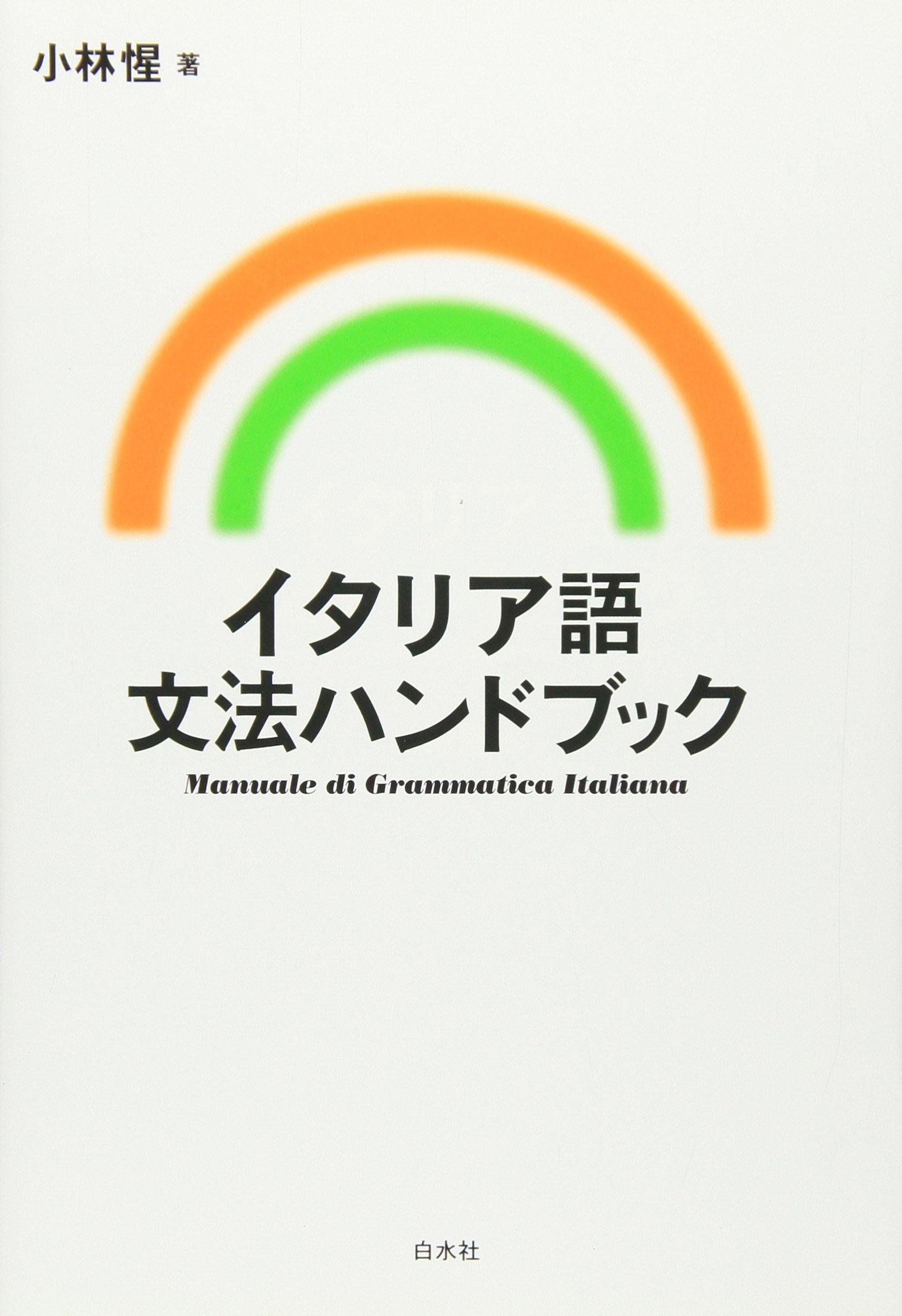 Itariago bunpō handobukku PDF