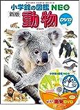 DVD付 新版 動物 (小学館の図鑑 NEO)