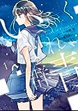 いなくなれ、群青 Fragile Light of Pistol Star 1巻 (デジタル版Gファンタジーコミックス)