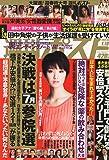 週刊ポスト 2013年 1/18号 [雑誌]