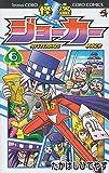 怪盗ジョーカー 6 (てんとう虫コロコロコミックス)