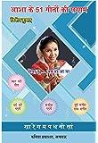 Asha Ke 51 Geeton Ki Sargam (Hindi)