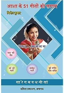 Amazon in: Buy Lata Ke 51 Geeton Ki Sargam Book Online at