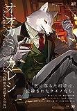 オオカミ+カレシ-野獣が君臨する世界- ((Beコミックス))