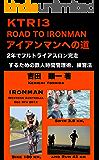 アイアンマンへの道: 西オーストラリアで楽しくフル・トライアスロンを完走する方法 IRONMANシリーズ (Ksportsレーベル (KTRI3))