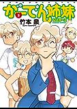 がーでん姉妹(3) (バンブーコミックス 4コマセレクション)