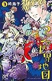アンの世界地図~It's a small world~ 3 (ボニータコミックス)