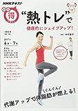 """""""熱トレ""""で健康的にシェイプアップ! (NHKまる得マガジン)"""