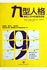 Bringing Out the Best in Yourself at Work (Chinese Edition) Paperback