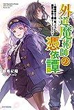 外道魔術師の憑依譚 ~最強剣士を乗っ取ったら、自分の身体を探すことになった~ (カドカワBOOKS)