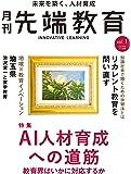 月刊先端教育 vol.1 2019年11月号 [雑誌] (AI人材育成への道筋)