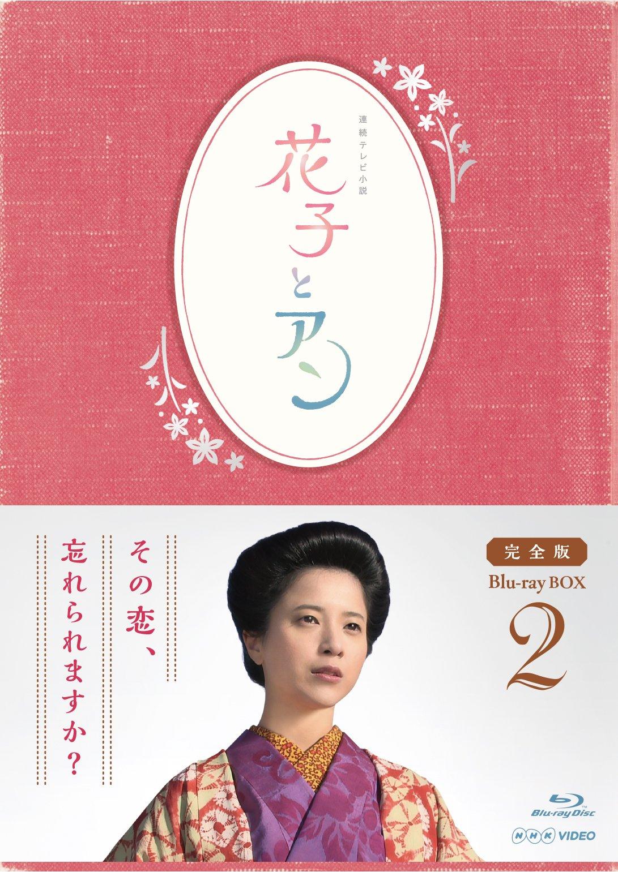 Japanese TV Series - Hanako To An (Renzoku TV Shosetsu) Complete Edition Blu-Ray Box 2 (4BDS) [Japan BD] ASBDP-1137