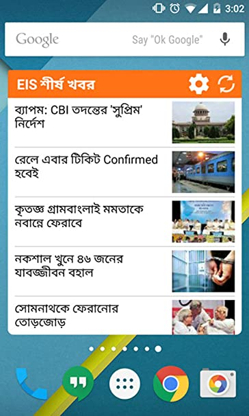 Amazon com: Ei Samay - Bengali News Paper: Appstore for Android