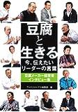 豆腐と生きる 今、伝えたいリーダーの言葉 豆腐メーカー経営者インタビュー集