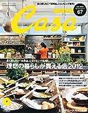 Casa BRUTUS (カーサ・ブルータス) 2012年 07月号 [雑誌]