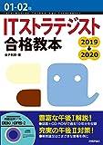 01-02年 ITストラテジスト合格教本