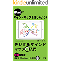MindMap for iPad - Digital Mind Mapping for beginners - Special Edition 2016 - A collection of revised tips on the latest version of iMindMap HD (Japanese Edition)