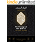 The holy Quran Translated in Modern English With a Explination To help you for understanding 2019: The islamic book of Allah God
