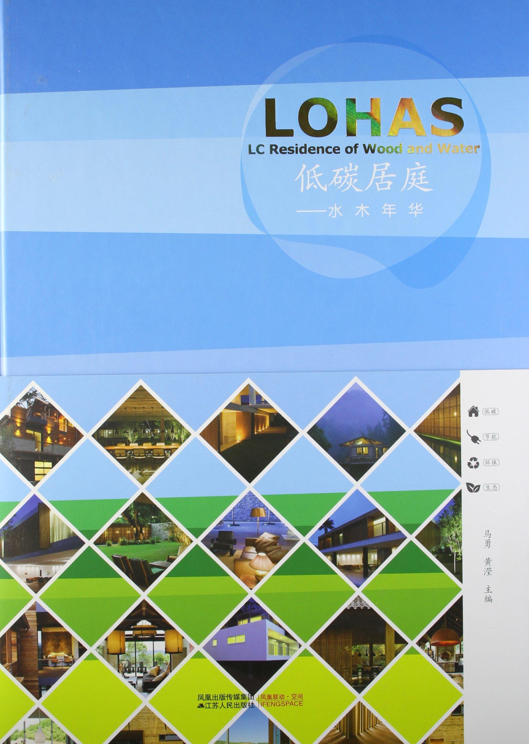 Read Online Low Carbon in Courtyard - Shui Mu Nian Hua (Refine) (Chinese Edition) pdf epub