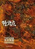 特火点―花沢健吾短篇集 (ビッグコミックススペシャル)