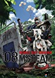 Mobile Suit Gundam: The 08th MS Team DVD Collection