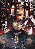 BEM 1 (ヤングアニマルコミックス)