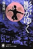 影がゆく (ハヤカワ時代ミステリ文庫)