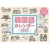 韓国語カレンダー2020 ([カレンダー])