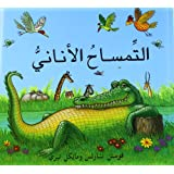 Selfish Crocodile/ Al Timsah Al Anani