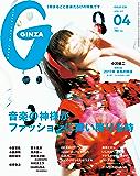 GINZA (ギンザ) 2017年 4月号 [音楽の神様がファッションに舞い降りる時] [雑誌]